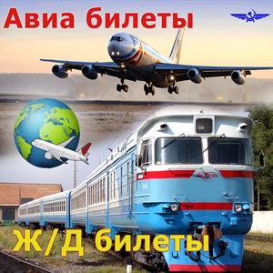 Авиа- и ж/д билеты Волоколамска