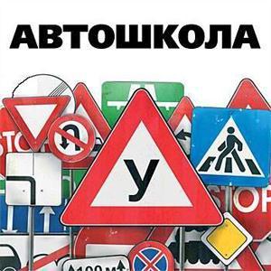 Автошколы Волоколамска