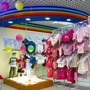 Детские магазины Волоколамска