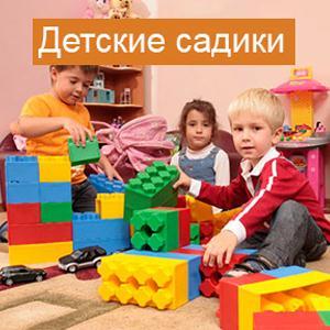 Детские сады Волоколамска