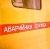 Аварийные службы в Волоколамске