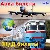 Авиа- и ж/д билеты в Волоколамске
