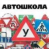 Автошколы в Волоколамске