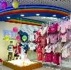 Детские магазины в Волоколамске
