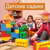 Детские сады в Волоколамске