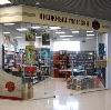 Книжные магазины в Волоколамске
