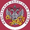 Налоговые инспекции, службы в Волоколамске