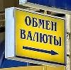 Обмен валют в Волоколамске