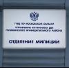 Отделения полиции в Волоколамске