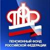 Пенсионные фонды в Волоколамске