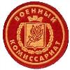 Военкоматы, комиссариаты в Волоколамске