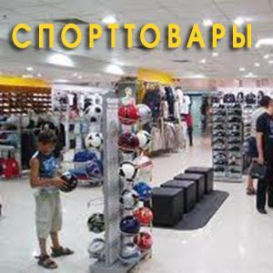 Спортивные магазины Волоколамска