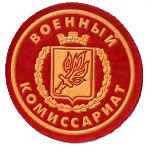 Военкоматы, комиссариаты Волоколамска