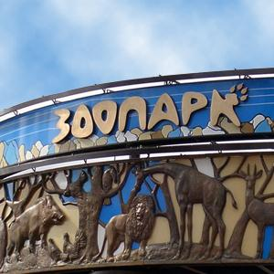 Зоопарки Волоколамска